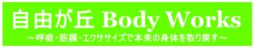 呼吸と筋膜の調整で身体を整え本来の力を取り戻す新しい整体の形 自由が丘 Body Works